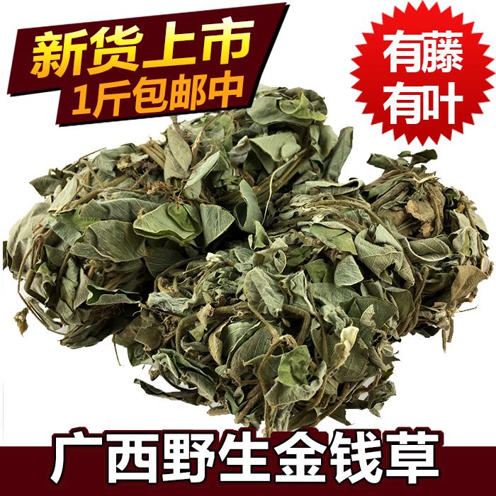 Деньги трава гуанси дикий деньги трава большой лист деньги трава этаж деньги узел камень чай бесплатная доставка