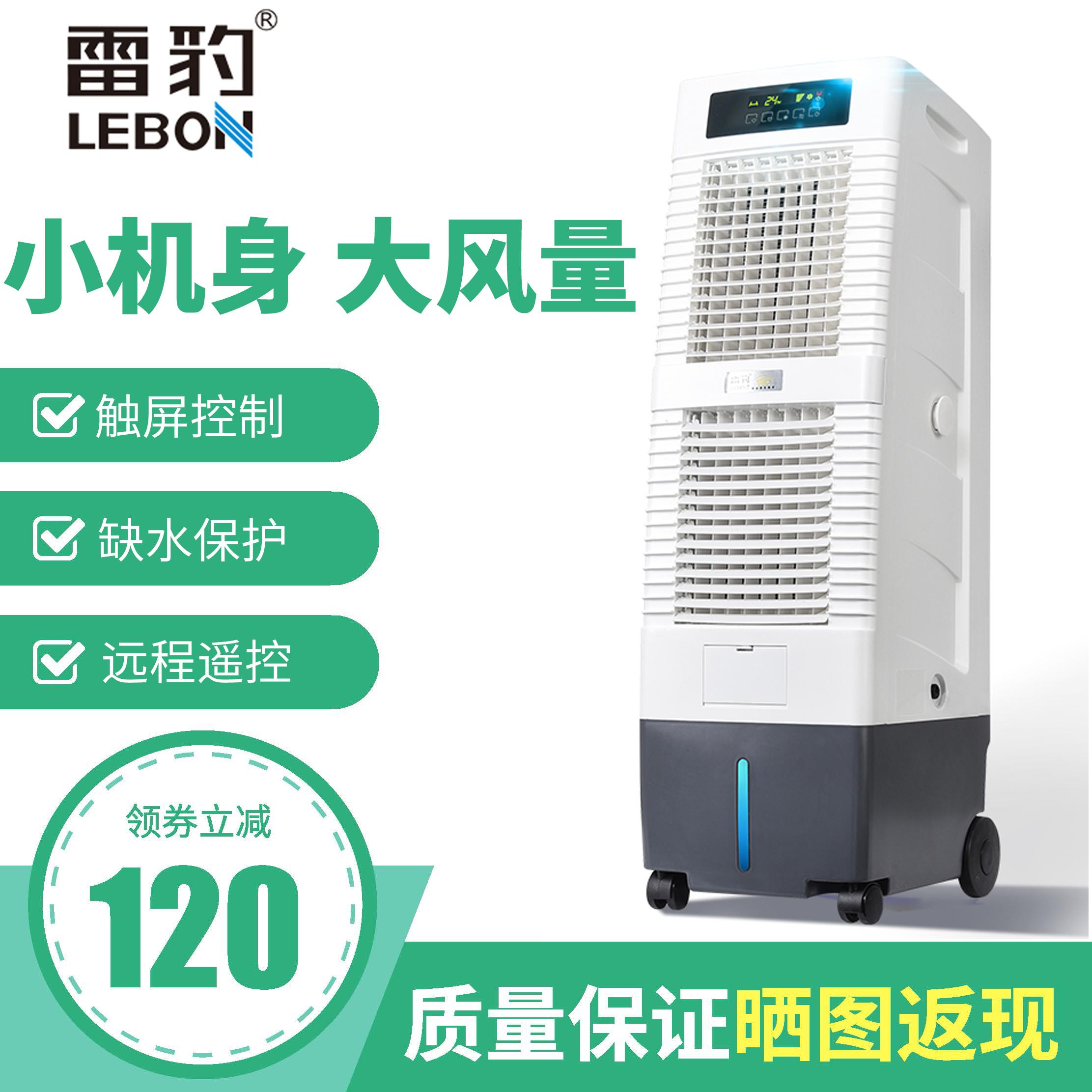雷豹mbc2000移动水冷家用单冷风机