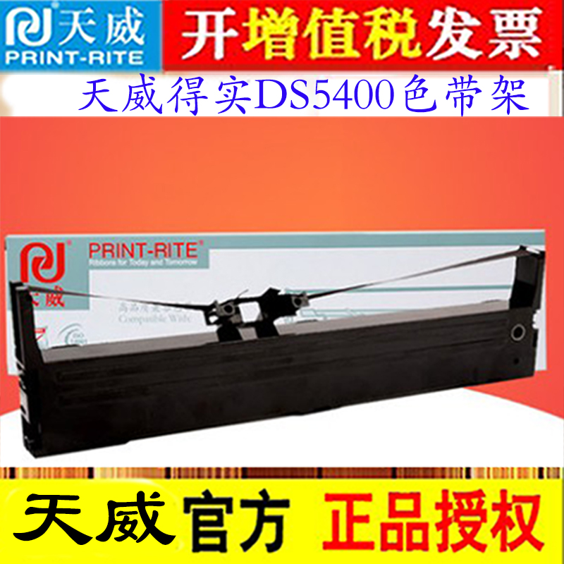 Tianwei applicable ds5400 ar610 ds2100 ds700 sk650 sk600ii color belt frame