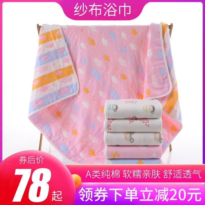 不包邮新生婴儿纯棉纱布超柔吸水夏季浴巾