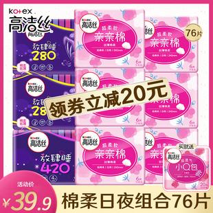 高洁丝卫生巾亲亲棉日用+夜用420mm女姨妈巾组合装整箱旗舰店官网