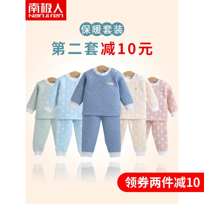 南极人0-3岁婴儿童保暖内衣套装纯棉宝宝男女童秋冬夹棉加厚1衣服