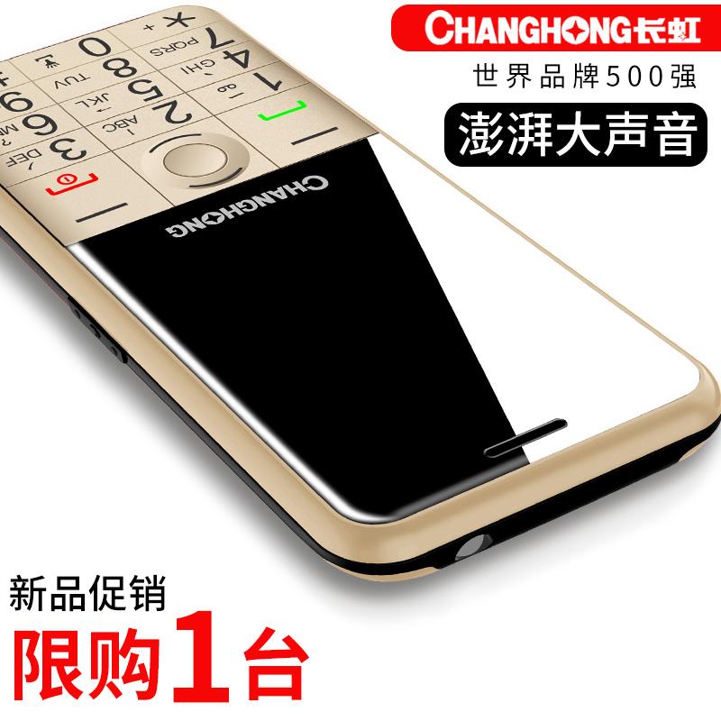 ?Changhong/长虹 L9老人机超长待机移动老年手机正品女按键直板老年机小手机大屏大字大声功能机电信老人手机