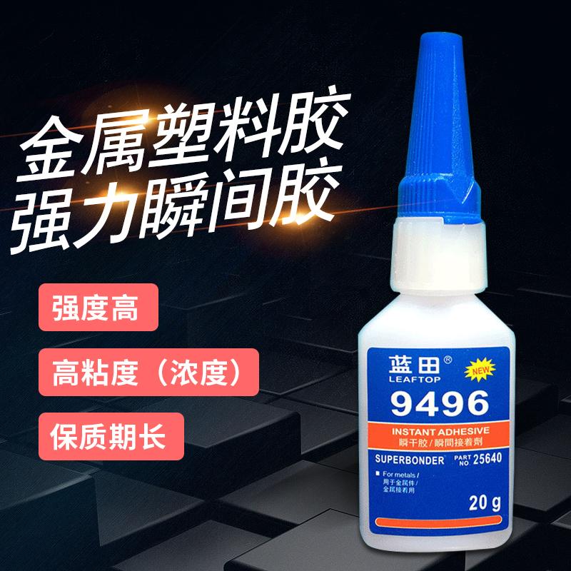 强力496胶水 高强度胶水金属塑料胶陶瓷木材石材皮革橡胶强力胶