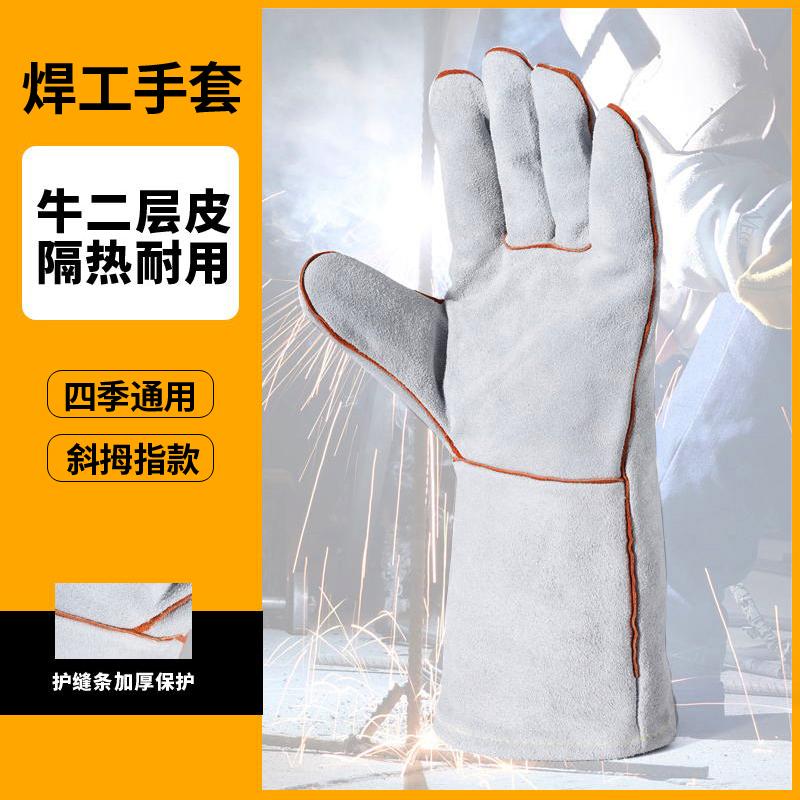 Cowhide welding gloves argon arc welding welder welding high temperature safety protection thickened lengthened weiteshi gloves