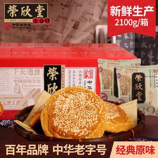 荣欣堂太谷饼2100g特产全国小吃早餐传统休闲零食手工糕点心整箱
