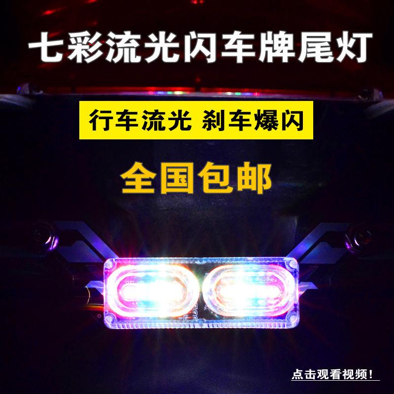 电动摩托车led刹车灯爆闪彩灯行车灯常亮改装通用48V60V72V后尾灯