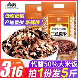 三色糙米新米5斤五谷杂粮红米黑米糙米糊粗粮健身胚芽10斤脂减饭图片