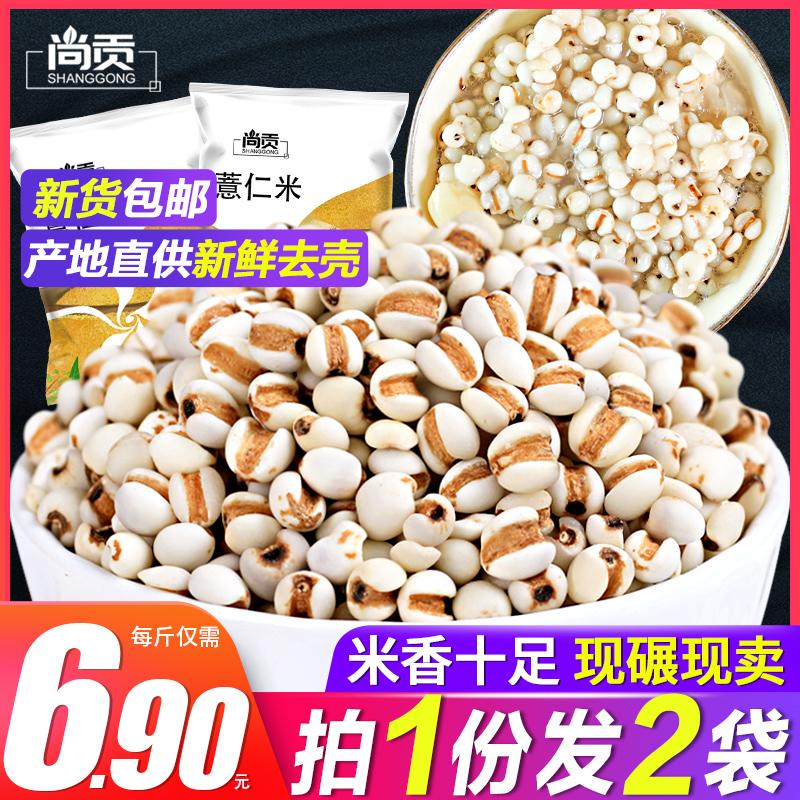 新鲜贵州小薏米仁 薏仁米 薏苡仁五谷杂粮粗粮500g包邮