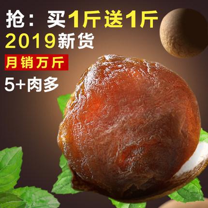 尚贡2019新货 桂圆 桂圆干500gX2袋莆田特产非无核龙眼肉干