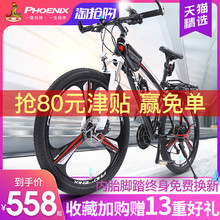 Phoenix bicycle, male and female adult variable speed mountain bike, teenager student shock absorber racing car, adult off-road bicycle