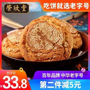 荣欣堂原味太谷饼2100g整箱糕点