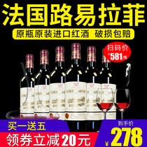 2支装法国路易拉菲红酒整箱支原瓶原装进口干红葡萄酒红酒礼盒装6