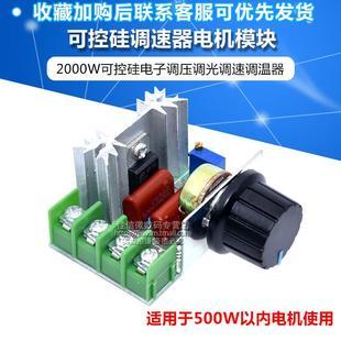 2000W可控硅调速器220V 电机大功率电子调压器 调光调温 调速模块