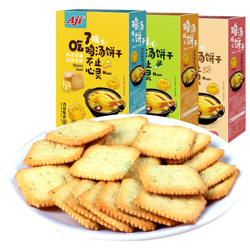 aji鸡汤饼干180g盒薄脆饼干办公室休闲零食小吃代餐早餐12-01新券