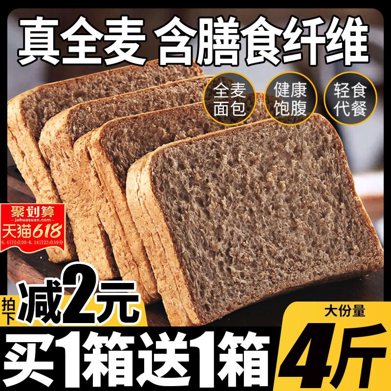 比比赞黑麦全麦面包整箱吐司片无糖精粗粮低脂肪早餐零食品代餐0