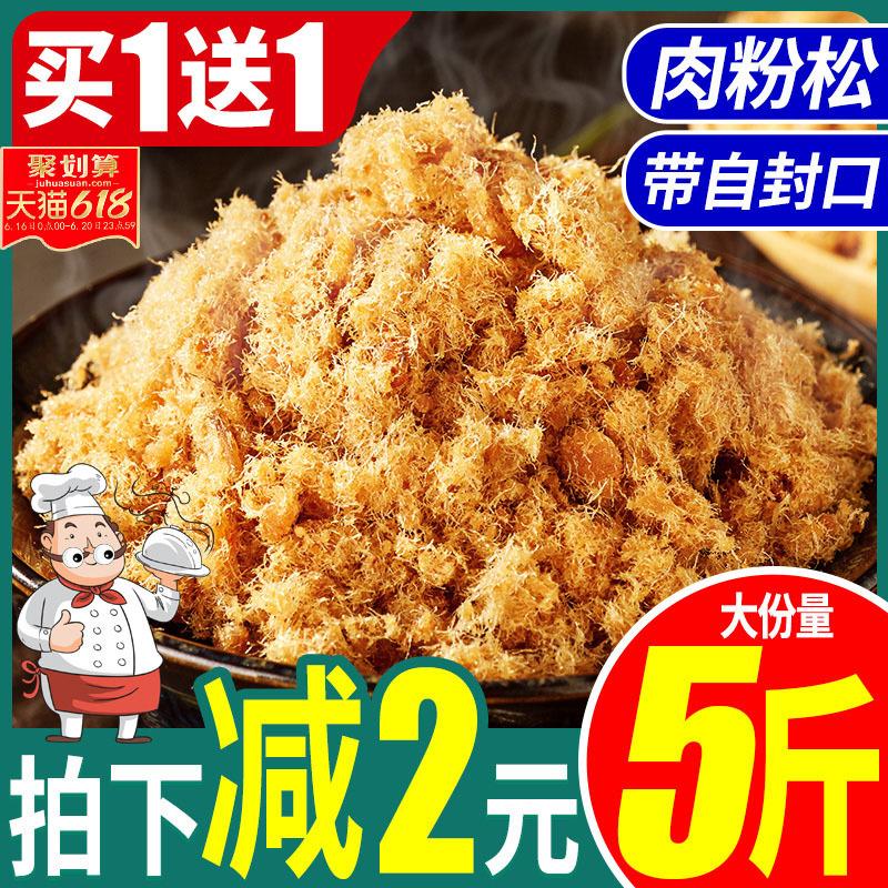 比比赞寿司肉松专用配料烘焙原材料即食材肉粉松散装拌饭商用发批
