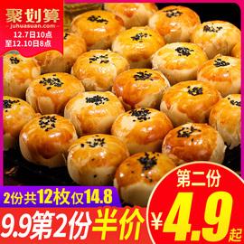 咸蛋黄酥雪媚娘早餐面包整箱好吃的零食小吃排行榜糕点心休闲食品图片
