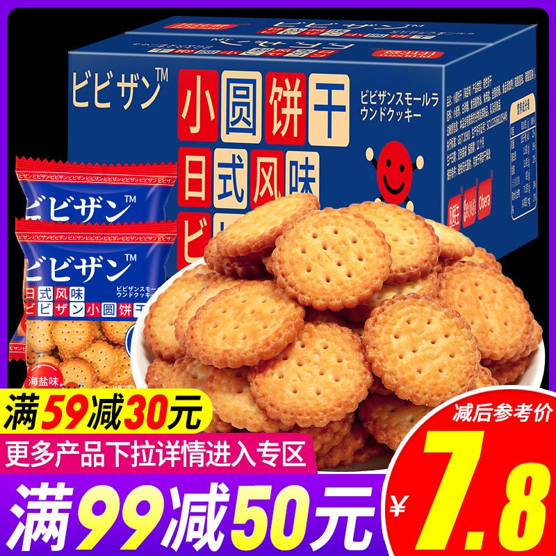 【满减】网红日式小圆饼干海盐味小圆饼整箱休闲食品早餐零食小吃15.8元