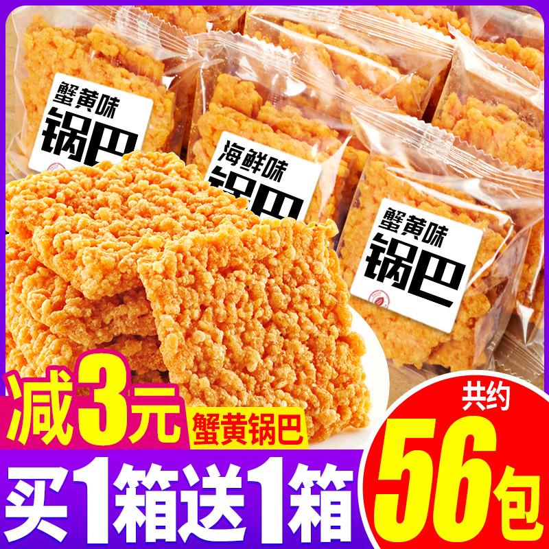 比比赞糯米锅巴蟹黄味袋装耐吃小零食小吃货包装农场网红休闲食品