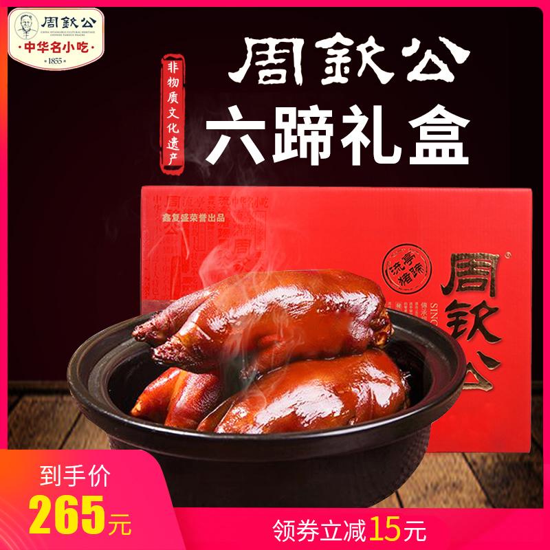 周钦公流亭猪蹄肉食年货酱货礼盒卤味熟食礼品山东青岛特产6只装