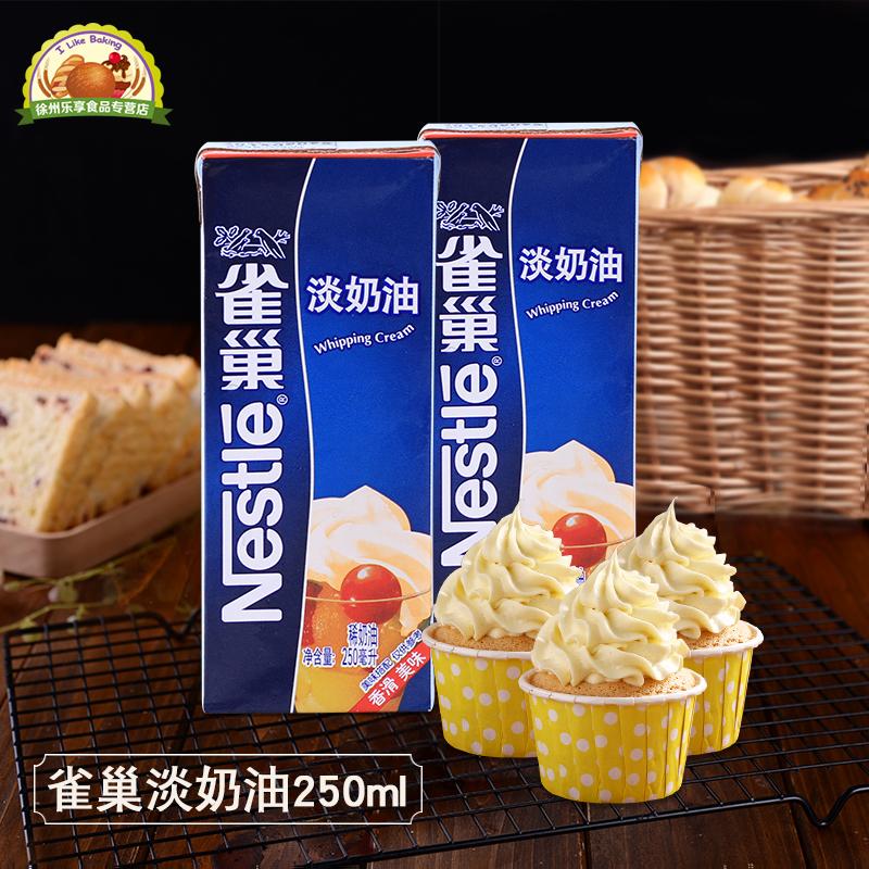 雀巢淡奶油250ml 动物性鲜稀奶油做蛋挞液蛋糕裱花材料烘焙原料