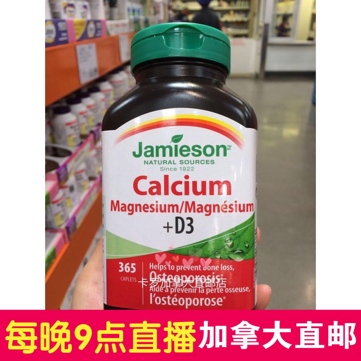 2 белый пакет канада Jamieson сильный и красивый сырье кальций магний D3 для взрослых / старики / беременна подача период кальций лист 365 зерна