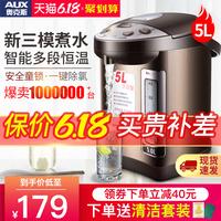 奥克斯电热水瓶全自动保温一体家用烧水壶电热水壶智能恒温大容量
