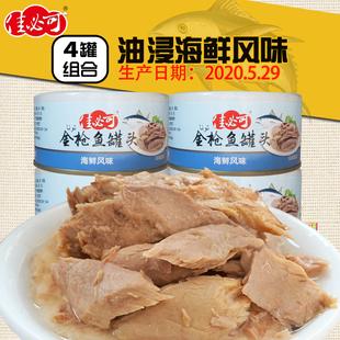 佳必可油浸金枪鱼罐头海鲜风味即食吞拿鱼寿司沙拉材料170gx4罐