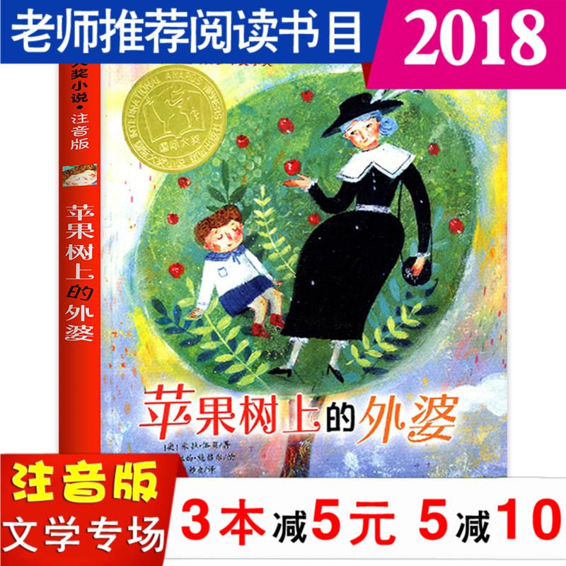 苹果树上的外婆注音正版1一年级2二年级3三年级四年级4-6岁小学生课外阅读书籍国际大奖儿童文学小说系列新蕾出版社带拼音故事读物