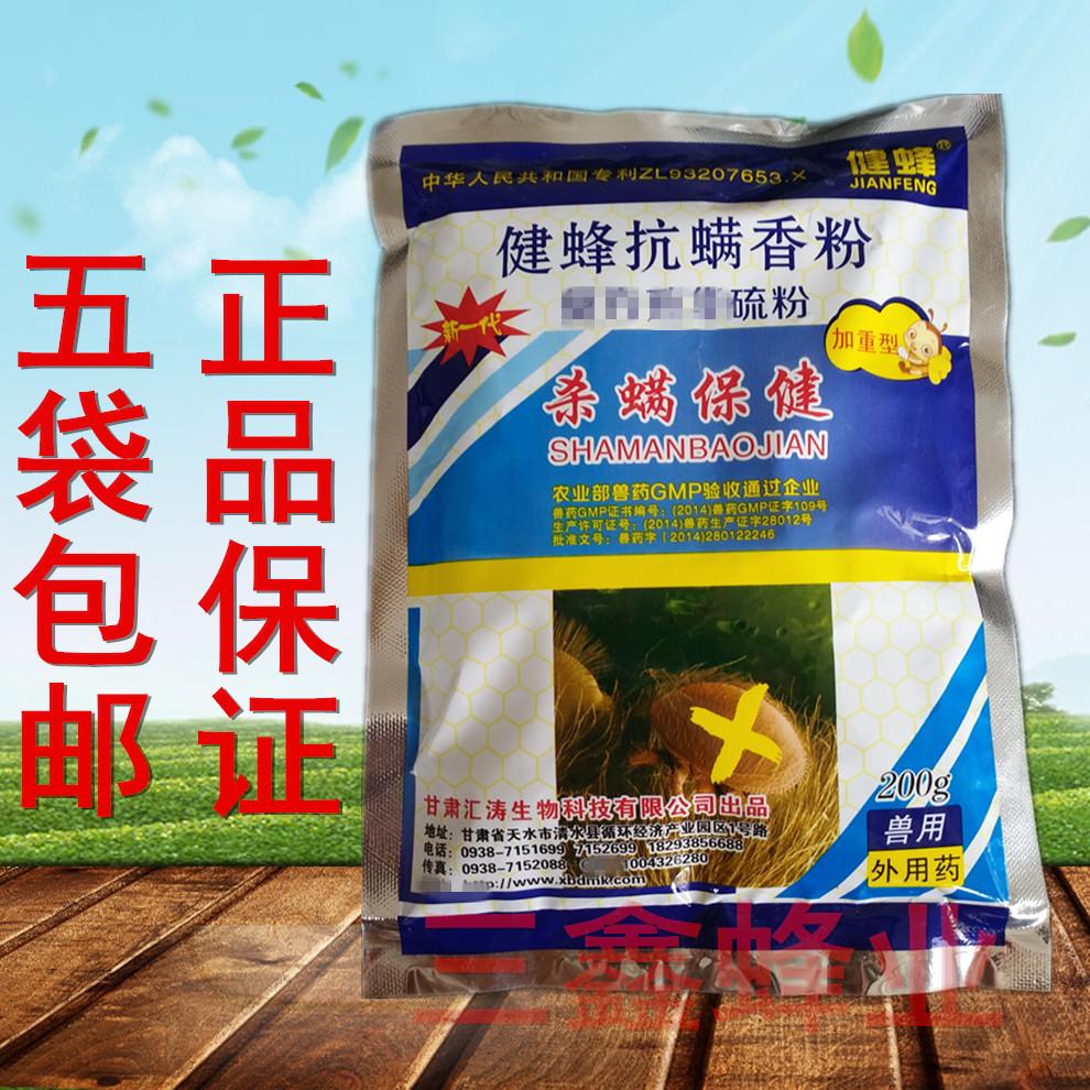 养蜂工具健蜂抗螨香粉加重杀螨粉甘肃汇涛新特香粉治大小螨蜜蜂药