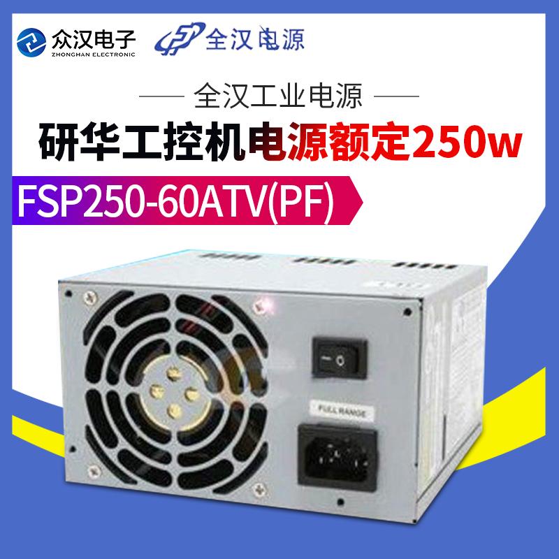 研华研祥工控机标配电源全汉FSP250-60ATV(PF)  质保三年