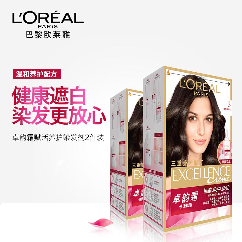 欧莱雅卓韵霜养护染发剂套装2盒自然黑色健康遮盖白发染发膏