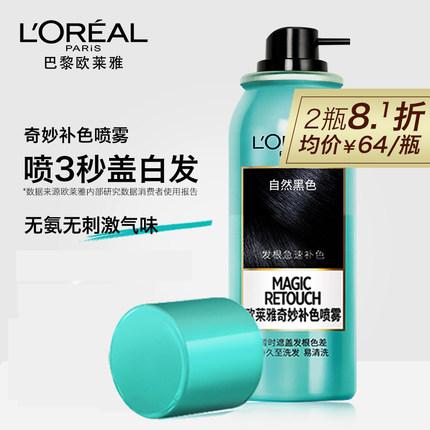 欧莱雅奇妙补色一次性染发喷雾自然黑色快速遮白发补发际线染发剂
