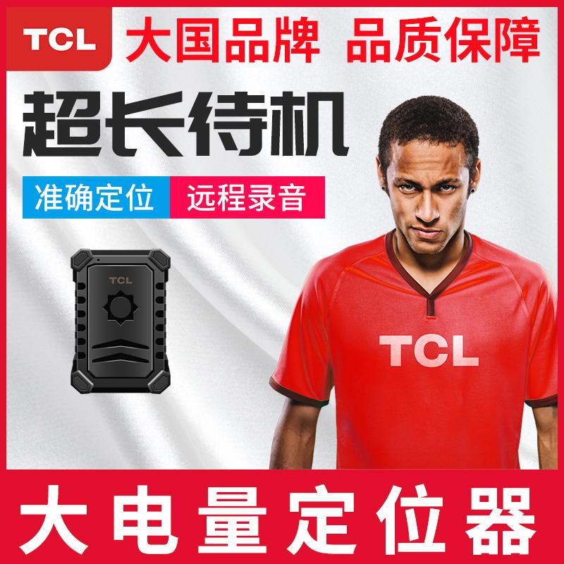 TCL汽车定位器车载辆订位器远程听音跟踪神器小型追踪仪gps追跟器
