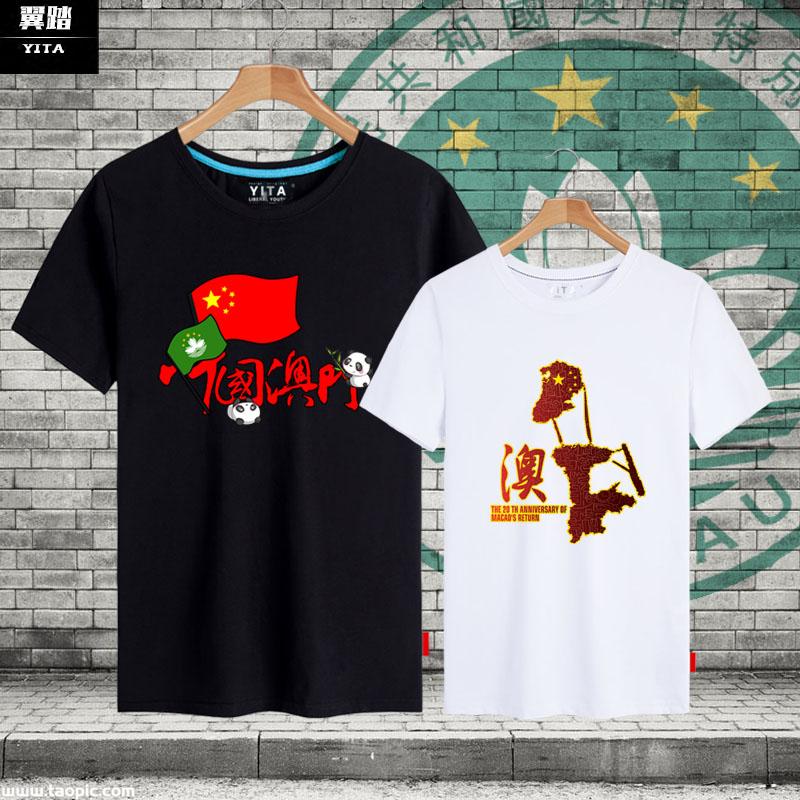 澳门回归20周年纪念衫短袖T恤男女爱国中国上衣服纯棉半截袖体恤