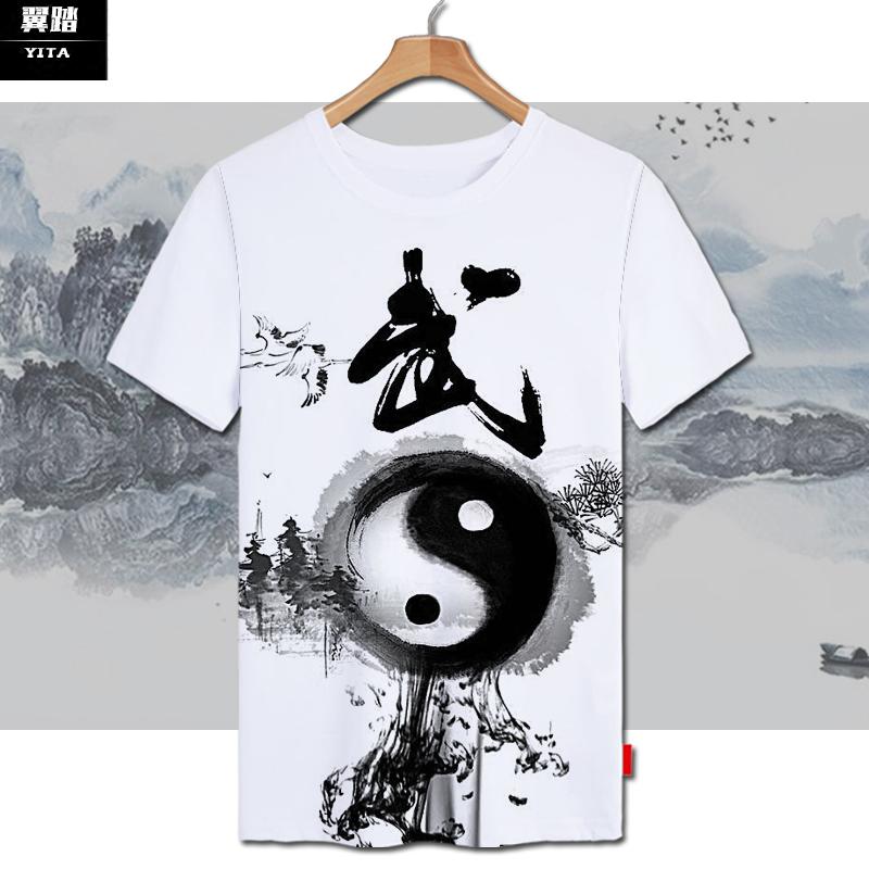 太极道教八卦天道酬勤晨练武术中国风冰丝T恤短袖男半袖衫衣服