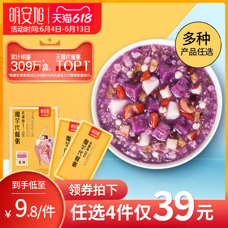 明安旭紫薯魔芋代餐粥粉热量懒人早餐速食饱腹食品代餐奶昔