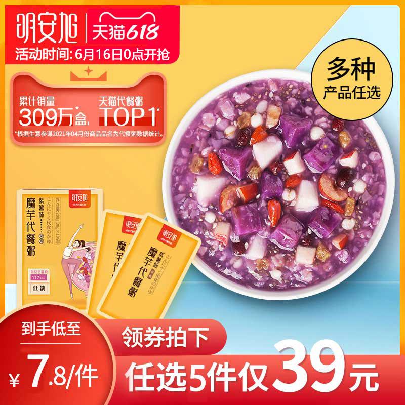 明安旭紫薯魔芋代餐粥粉热量懒人早餐速食饱腹食品代餐奶昔淘宝优惠券