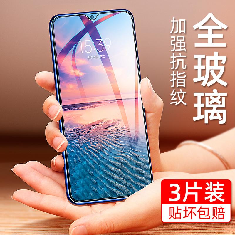 小米9钢化红米玻璃水凝七手机膜(非品牌)