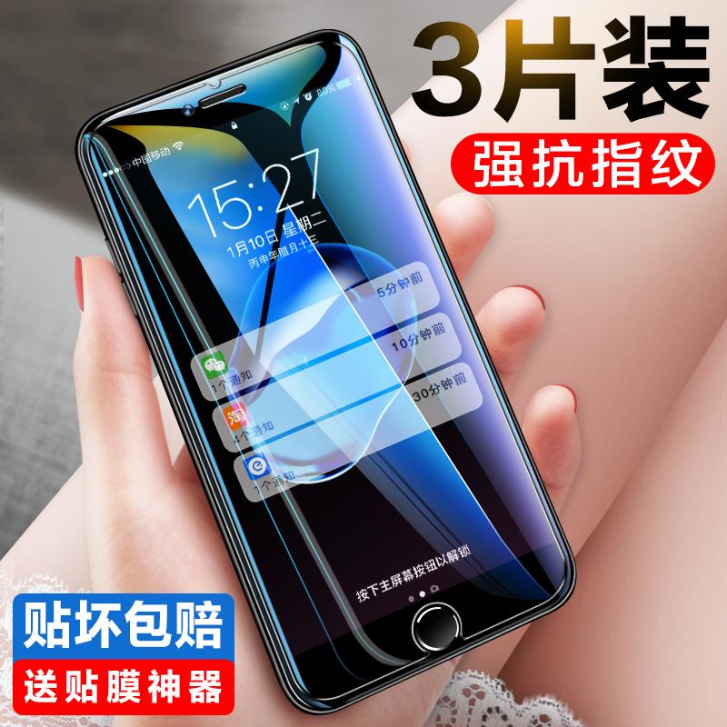 iPhone7钢化膜苹果7/8/plus/6/6s全屏覆盖抗蓝光6p六7p/8p手机贴膜6sP玻璃水凝高清防爆防指纹保护七八手机膜