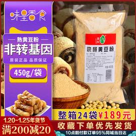 熟黄豆粉豆乳盒子驴打滚糍粑原料快餐纯黄豆粉面粉汤圆即食烘焙