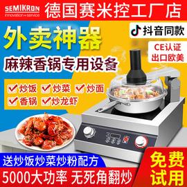 赛米控炒菜机炒饭机全自动商用炒锅智能炒菜机器人大功率德国烹饪