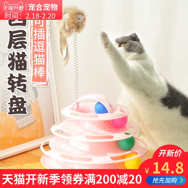 ameifu/美芙爱猫转盘球三层四层逗猫玩具
