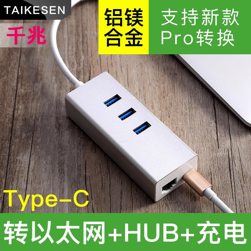 苹果电脑USB3.1Type-C转网线接口macbook12寸HUB转换器2017新pro