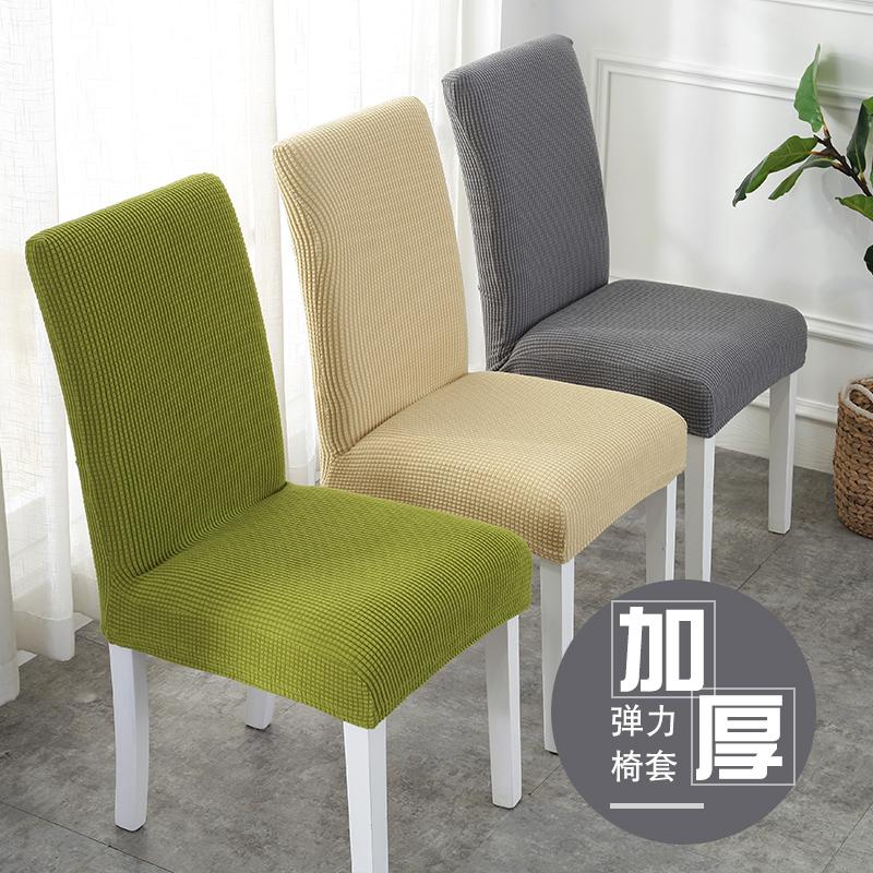 通用椅子套罩家用简约椅垫套装弹力连体酒店餐椅套坐垫餐桌凳子套