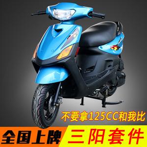 巧格100CC踏板摩托车CNSY套件国三林海100福喜电喷省油摩托车