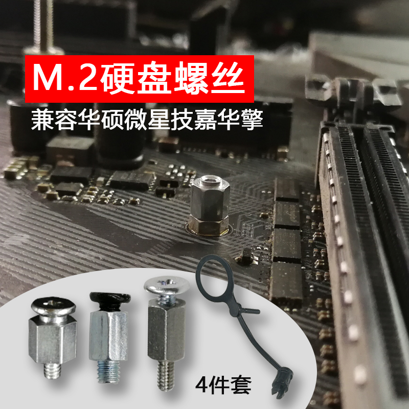 主板M2固态螺丝M.2固态硬盘螺丝固定华硕微星笔记本卡扣具铜柱nvm