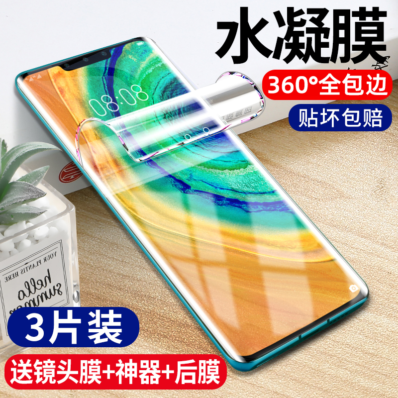 Suitable for Huawei mate30pro tempered water gel meta30epro mobile phone mete20 privacy film 5g film mt30 full screen covering m30 full body m20 all-inclusive surface original soft film por
