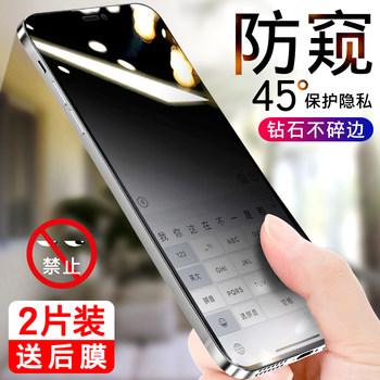 苹果12 iphone12pro promax ip防窥膜